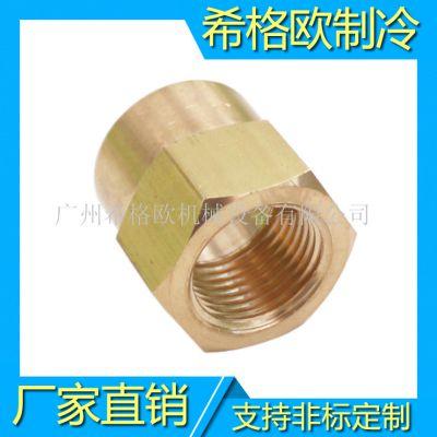 广州厂家直销黄铜承口内丝接头管牙接头内螺纹接头 制冷配件