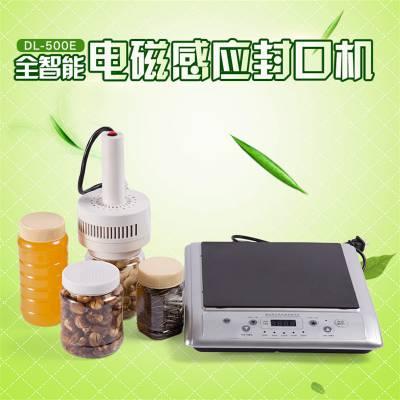 小型(医药、农药、食品、化妆品、润滑油)塑料瓶口铝箔垫片封口机