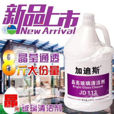 加迪斯JD113玻璃清洁剂 强力去污窗户玻璃水水垢 清洁液酒店家用