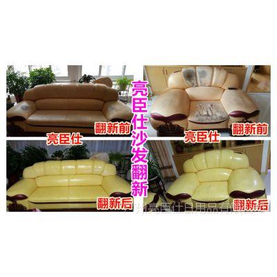 汕头亮臣仕沙发翻新剂维修旧沙发修复换皮真皮沙发皮具皮革改色上