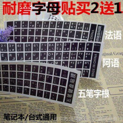 五笔字根表键盘贴膜外语键盘字母贴纸韩语俄语泰语法语阿语五笔字