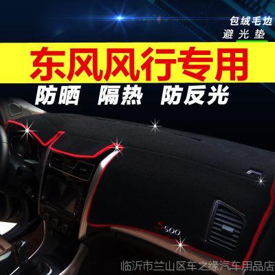 东风风行S500/SX6菱智V3/M3改装专用M5防晒中控仪表台避光垫CM7
