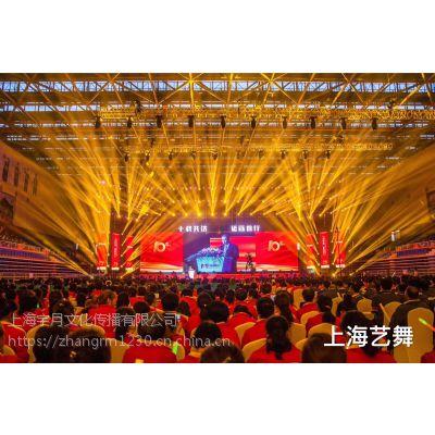 上海年会造型灯光音响架舞台搭建公司