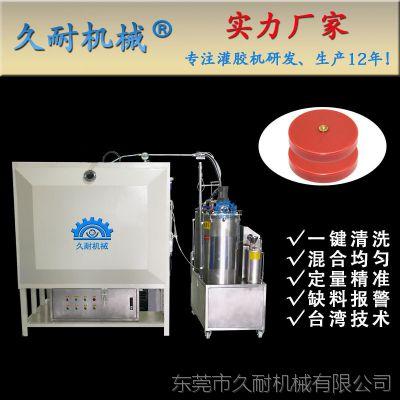 分体式环氧树脂、聚氨酯真空灌胶机 电容真空灌胶