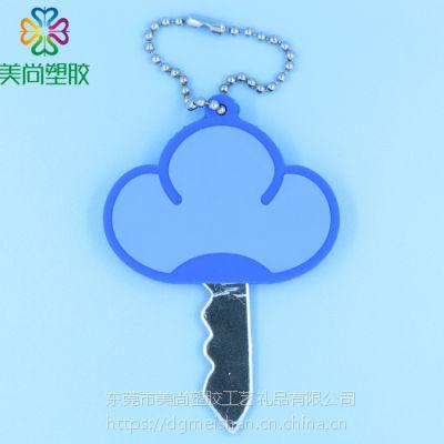 pvc钥匙套 白云塑胶锁匙帽 滴胶钥匙套 可爱卡通橡胶锁匙套