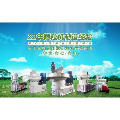 销售新型大产量生物质颗粒机生产线宇龙机械