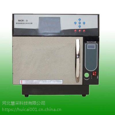 天门MCR-3微波化学反应器微波化学反应器MCR-3不二之选