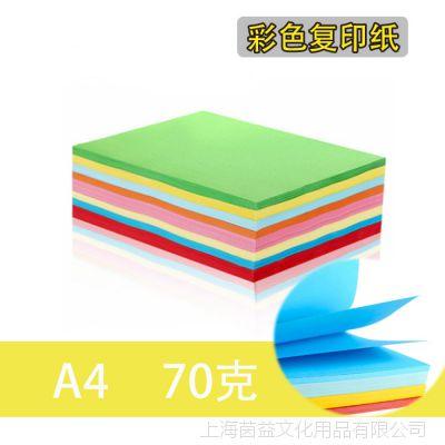 彩色A4纸DIY彩纸复印纸幼儿园儿童手工纸折纸打印纸