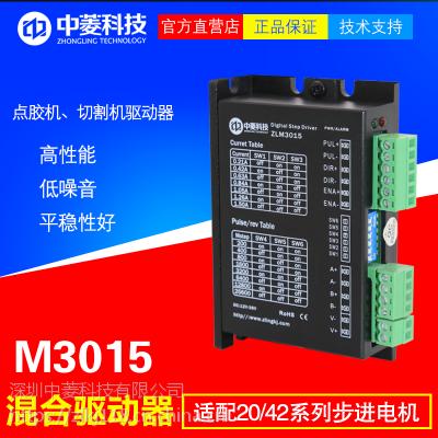 中菱M3015步进驱动器适配外径20/42mm步进电机切割机激光机驱动器