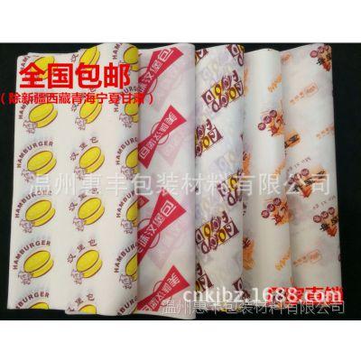 温州汉堡纸 月饼纸 饭团纸 烧饼纸 西餐袋 包装纸 蛋糕纸袋 坚果