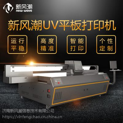 UV平板打印机 瓷砖背景墙万能打印机 UV平板打印机厂家