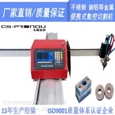 江苏全自动空气数控等离子切割机 便携式数控火焰切割机厂家销售