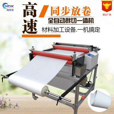 离型纸不干胶纸裁断机纤维布定长裁片机器烫钻纸过滤纸棉纸电脑横切机