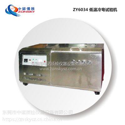 中诺仪器低温冷弯试验机/试验仪