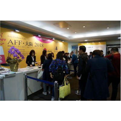 2019.9日本服装采购展AFF—潮流趋势下的日本服装展
