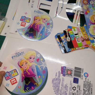 个性吊牌 纸卡 门票 优惠券 不干胶标签 说明书等印刷一张起做印 质量好 价格低 出货快 生产厂家