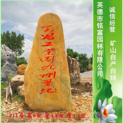 黄色刻字石 厂家批发黄石刻字 广东景观石头批发 黄蜡石招牌厂家