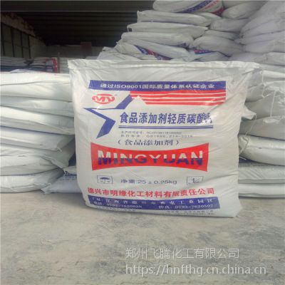 厂家直销食用轻质碳酸钙 食用轻钙 食用碳酸钙 食用钙粉 现货供应