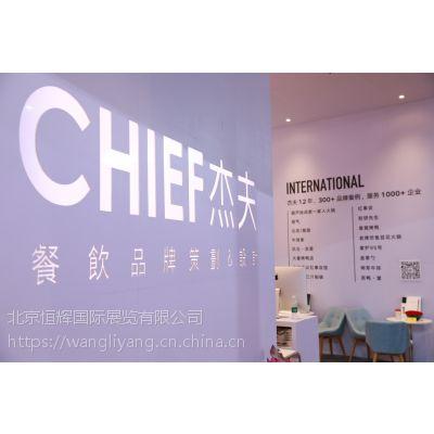 2019北京国际酒店用品及智慧餐饮解决方案展览会