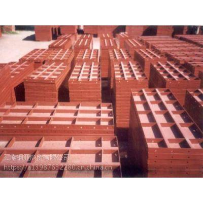 异型钢模板价格云南//钢模板价钱昆明//厂家生产