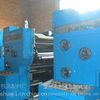 北人2787轮转印刷机 北人小三双轮转印刷机