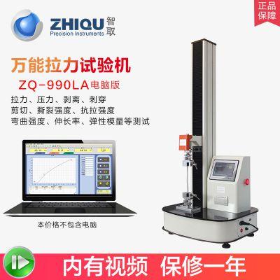 智取ZQ-990LA 触摸屏电脑版拉力机试验机器 0-5000N/500公斤 塑料橡胶拉力试验机
