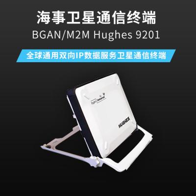 海事卫星通信终端BGAN/M2M Hughes9201上网492Kbps卫星上网设备打ip电话发短信