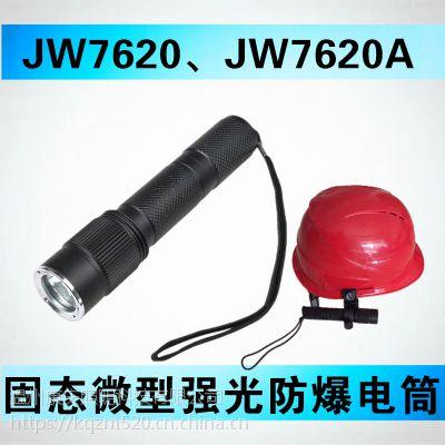 JW7620价格(海洋王JW7620)