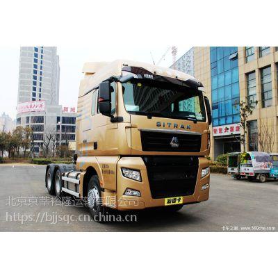 北京重汽汕德卡牵引头6X4 440马力540马力半挂牵引车总代理专卖销售139101 78882