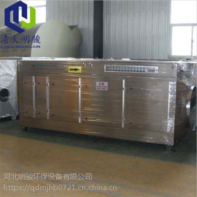 清大明骏 304不锈钢光氧净化器 10000风量光氧净化器印刷厂专用 价格优惠