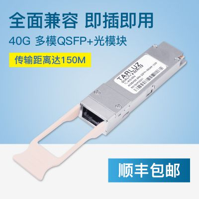 TARLUZ 40G光模块QSFP-SR4光模块 TL-QSFP-40G-SR4 MPO接口