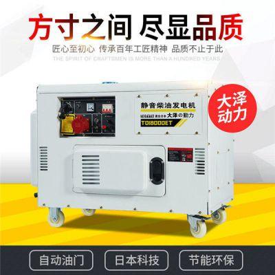 大泽动力15kw静音柴油发电机TO16000ET