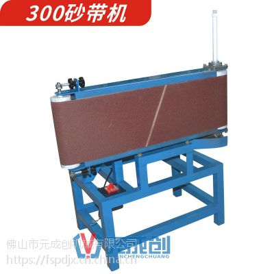 木工砂带机 300MM砂带机价格 元成创宽带砂光机