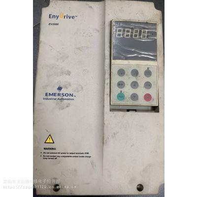 苏州艾默生EV2000系列变频器维修EV2000-4T0055G/0075P议价