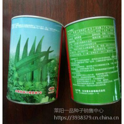 细长水果黄秋葵种子美葵二号日本原罐进口