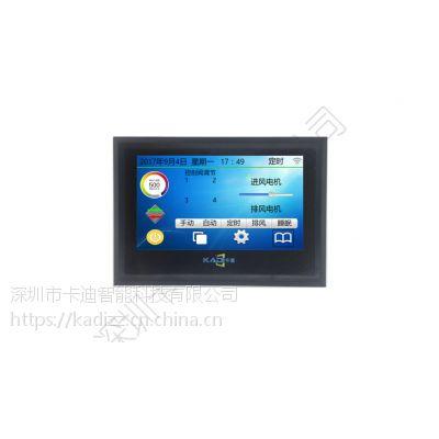 4.3寸工业级智能电阻屏USART HMI 串口屏 组态屏TFT液晶屏带外壳