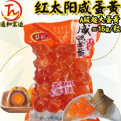 红益红心咸蛋黄 烘焙原料 鸭蛋黄 粽子月饼蛋黄酥馅料 袋装20粒