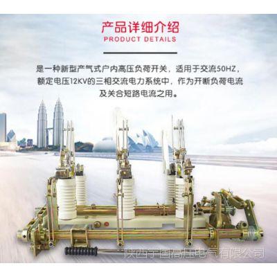 FZN21(FZN25)-12/T1250负荷开关,10KV电压互感器,35KV隔离开关,宇国电气