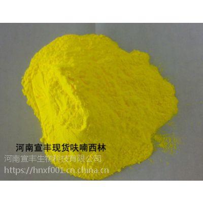 河南宣丰直销水产专用呋喃西林的价格 抗菌药呋喃西林生产厂家