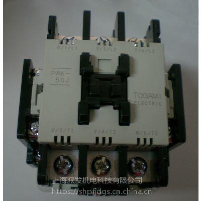 供应正品原装户上PAK-50J交流接触器TOGAMI