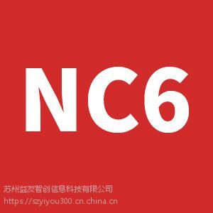 苏州用友NC6 大型企业管理与电子商务平台