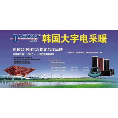 无锡电地暖韩国大宇牌电缆安装费用