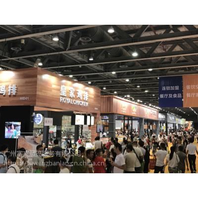 2019广州餐饮食材展览会招商