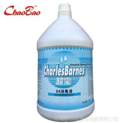批发超宝84消毒液DFG043衣物漂白水洁厕清洁剂八四除菌液