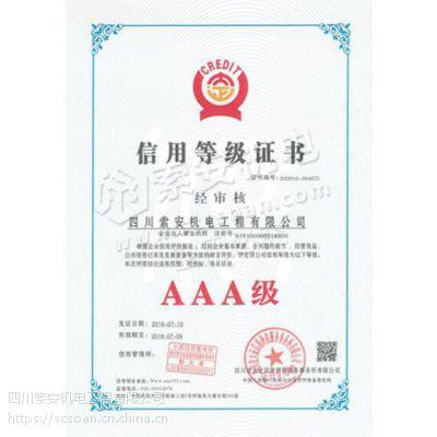 四川索安机电为消防工程提供3A信用等级服务