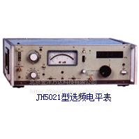 选频电平表厂家直销 型号:JH5021 频率范围:6KHz~18.6MHz 金洋万达