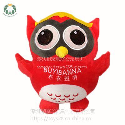 深顺兴 玩具厂家 毛绒玩具制作水晶超柔动物猫头鹰 公仔