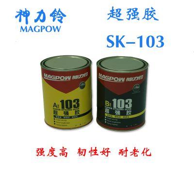 神力铃胶水SK-103超强胶环氧树脂胶强力AB胶防水绝缘水泥金属强力胶