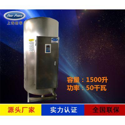 工厂直销容量1500升功率50000瓦大容量电热水器电热水炉