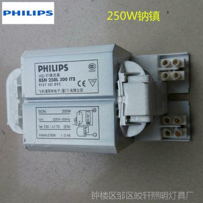 飞利浦镇流器BSN系列铜线钠灯镇流器150W250W400W高压钠灯专用